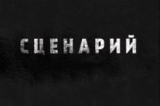 Сценарии короткометражные, ролики для youtube на детскую тематику 3 - kwork.ru