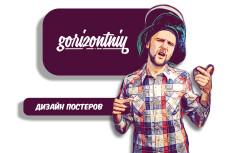 Разработка дизайна плаката, постера, афиши 12 - kwork.ru