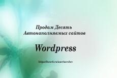 Продам 30 готовых сайтов 18 - kwork.ru