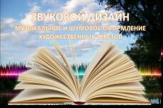 Звуковое сопровождение к аудиокнигам 15 - kwork.ru