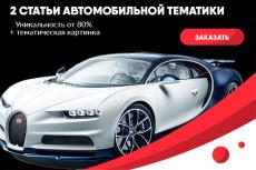 10 статей на автомобильную тематику 6 - kwork.ru
