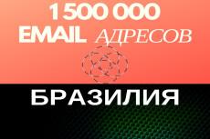 База проверенных e-mail адресов Франции - 700000 контактов 15 - kwork.ru