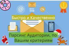 Чистка E-mail базы до 100.000 адресов. Проверка базы на валидность 15 - kwork.ru