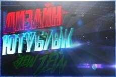 Дизайн превью для видео на YouTube 16 - kwork.ru