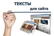 Seo текст с тройной проверкой уникальности 6 - kwork.ru