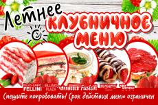 Вёрстка меню 33 - kwork.ru