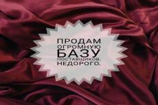Соберу базу магазинов 8 - kwork.ru