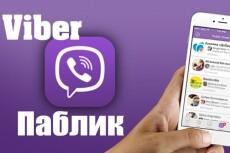 Проверю (Check) 5000 номеров на наличие Viber 4 - kwork.ru