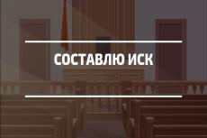 Составление доверенности 3 - kwork.ru