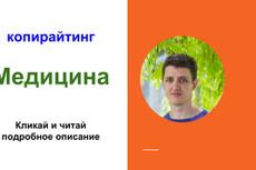 Статьи на медицинскую тематику для вашего блога или сайта 5 - kwork.ru