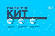 Маркетинг-кит 18 - kwork.ru