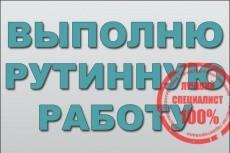 Наберу текст 25 - kwork.ru