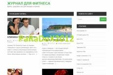 Готовый сайт фитнес, здоровье, похудение, диеты, 800 статей + бонус 3 - kwork.ru