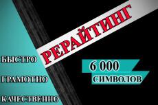 Сделаю качественный рерайтинг статьи с вашего исходника 7 - kwork.ru