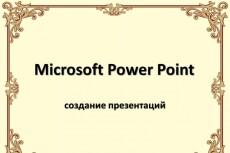 Сделаю презентацию в PowerPoint 12 - kwork.ru