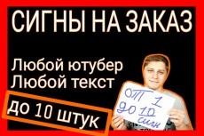 Сигна из списка на выбор 20 - kwork.ru