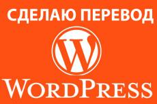 Перевод плагинов и тем wordpress 8 - kwork.ru