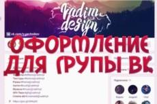 Делаю оформление для YOUTUBE канала 3 - kwork.ru