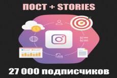 Напишу посты для Instagram 5 - kwork.ru
