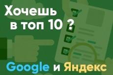 сделаю аудит сайта 9 - kwork.ru