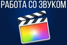 Отделю звук от видео, по желанию  добавлю фоновую музыку 3 - kwork.ru