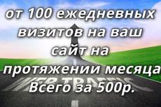 25 вечных ссылок с сервиса YouTube по тематике сайта 19 - kwork.ru