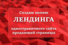 Установка Google Analytics и Яндекс Метрики. Настройка целей 27 - kwork.ru