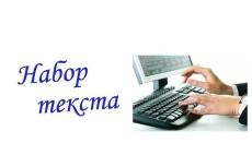 Напечатаю текст вручную 19 - kwork.ru