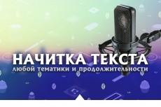 Озвучу текст для рекламы, зачитка текстов 7 - kwork.ru
