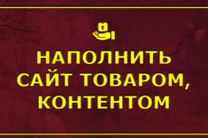 Найду 15 сайтов отзовиков для продвижения вашей компании 5 - kwork.ru