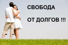 Создам юридический документ 3 - kwork.ru