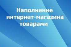 Наполнение сайта контентом 18 - kwork.ru