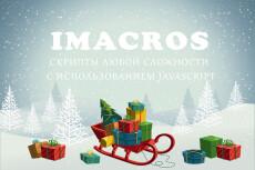 Скрипт на PHP или JS 26 - kwork.ru