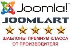 Найду нужный шаблон Joomla 3 16 - kwork.ru