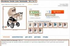 Прайс-лист товаров любого сайта 8 - kwork.ru