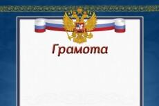 Сделаю грамоту 13 - kwork.ru