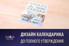 Разработаю дизайн квартального календаря 50 - kwork.ru