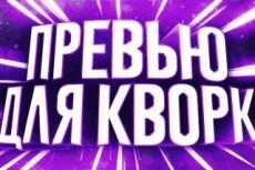 Сделаю превью для видеролика на YouTube 16 - kwork.ru