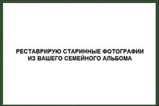 Сделаю реставрацию фото 5 - kwork.ru