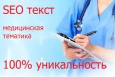 Пишу статьи, тексты. Перевод. 2 броских заголовка на выбор - в подарок 4 - kwork.ru
