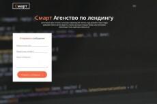 Адаптивная кроссбраузерная верстка 22 - kwork.ru