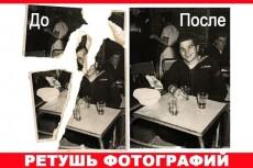 Сделаю реставрацию фото 13 - kwork.ru