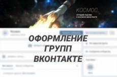 Оформление группы Vk с созданием меню 22 - kwork.ru