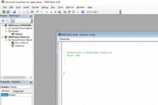 VBA Макросы MS Office 126 - kwork.ru