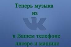 Скачаю музыку с социальной сети Вконтакте и загружу на файлообменник 14 - kwork.ru