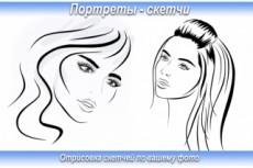 Нарисую fashion-иллюстрации, скетчи 18 - kwork.ru