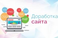 Доработка и правка сайта 17 - kwork.ru