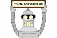 Напишу текст для сайта 28 - kwork.ru