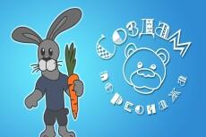 Создам для тебя пиксельного персонажа 20 - kwork.ru