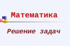 Помогу решить задачи по физике 6 - kwork.ru